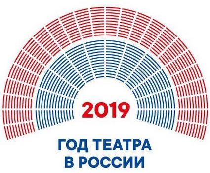 2019-год театра в России