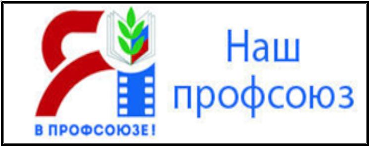 Наш_профсоюз