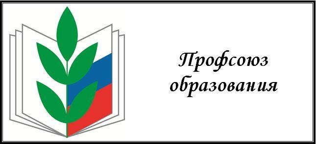 Профсоюз_образования